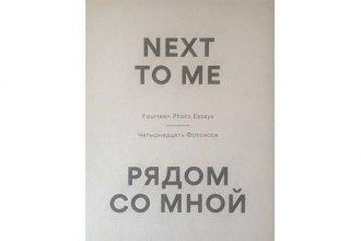 Next to Me, fotobog. Russiske og nordiske fotografer fortæller hinandens historier. NJC projekt, finansieret af Nordisk Ministerråd