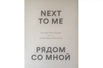 Next to Me, photo book. Russian and Nordic photographers tell each other's stories. NJC project, funded by the Nordic Council of Ministers